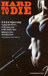 Hard to Die (1990)